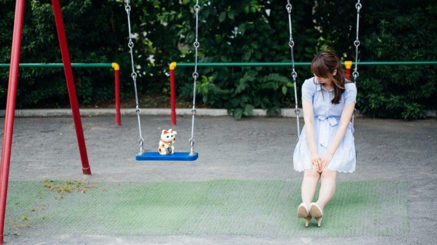 日本人は何故「幸福度」が低いのか? 日本人が不幸になる理由