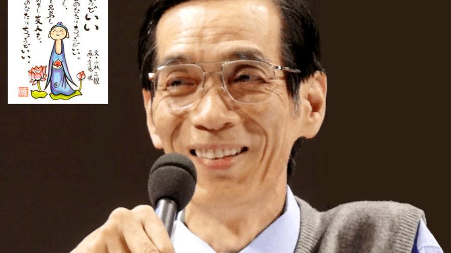 小林正観とは?多くの人たちを幸せに導いた愛に溢れた講演家