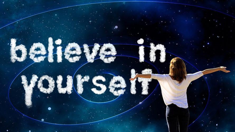 自信がない人が簡単に自信をつける方法