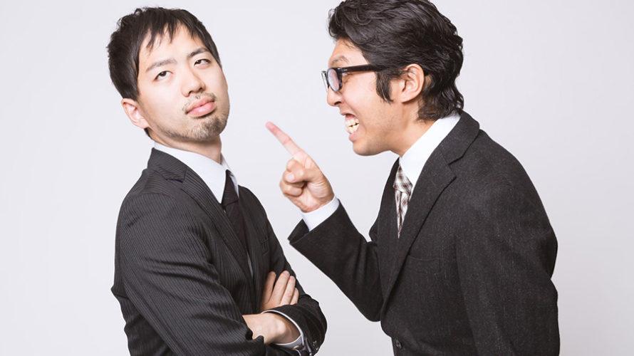 上司が日常的に部下を怒鳴りつけている様な会社はいずれ倒産する!?