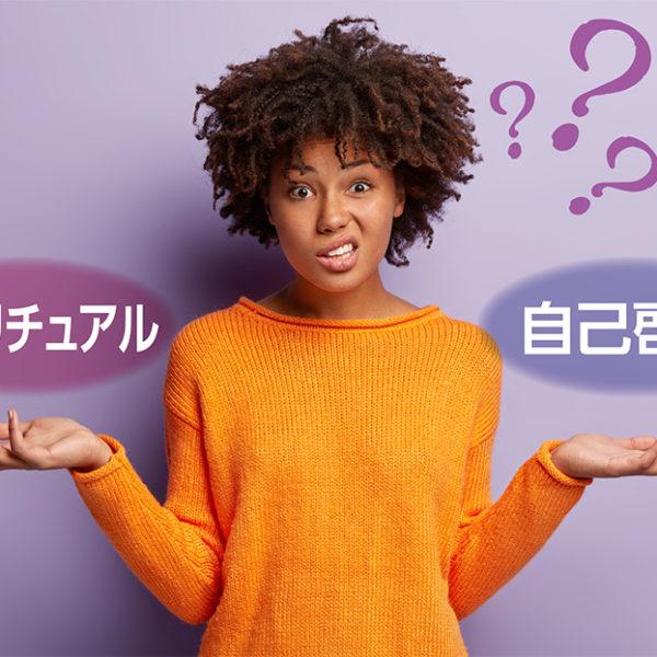 スピリチュアルと自己啓発は正反対!! 違いを理解し正しく学ぼう☆