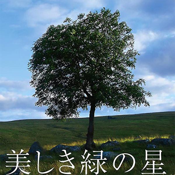 【映画解説】美しき緑の星☆接続解除とは何か?